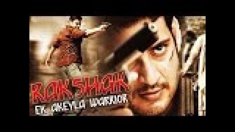 Rakshak - Ek Akeyla Warrior (2015) Full Hindi Dubbed Movie   Mahesh Babu