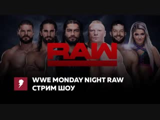[#My1] Стрим Monday Night Raw 19.11.18 на Русском