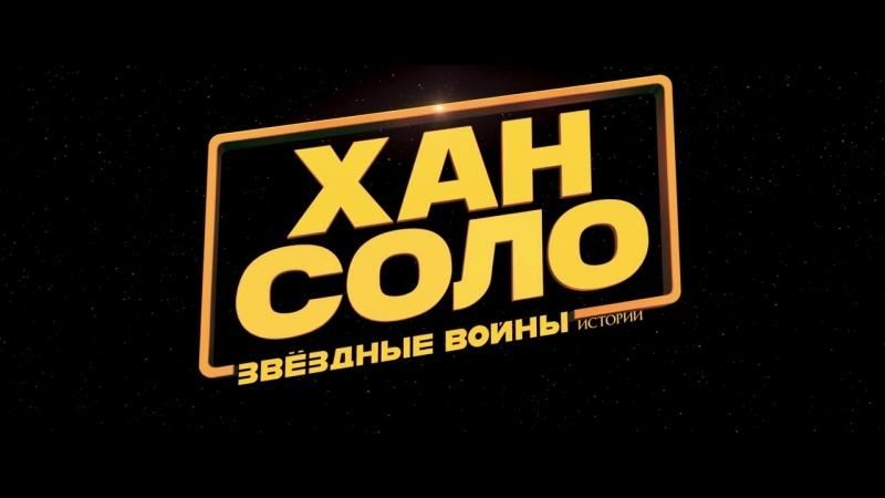 Хан Соло. Звездные войны Истории
