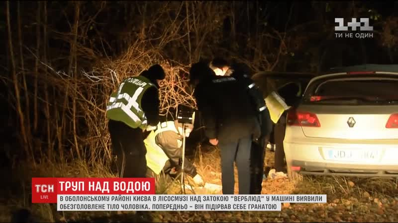 Всадник без головы Загадочная смерть в Киеве