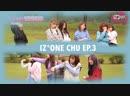 [FSG Pick Up!] IZONE 'IZ*ONE CHU' Ep.3 (рус. саб.)