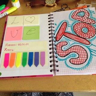 Как оформить личный дневник внутри своими руками