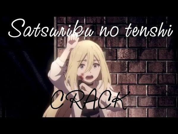 Satsuriku no tenshi CRACK | Ангелы педофилии