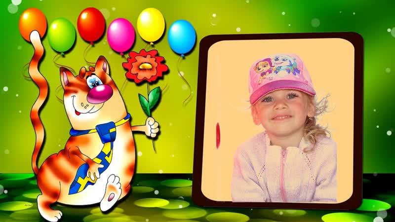 Алиса С Днем рождения Да три года пролетело Наше чадо повзрослело Научилось говорить Бегать прыгать и ходить