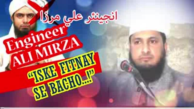 Engineer Mirza Ali ISKE FITNAY SE BACHO ~By Hafiz Javeed Usman Rabbani engineermirzaali 3gp
