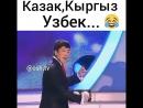 Поезд казах киргиз