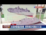 Fighting helicopter super experience! Taipei Aerospace exhibition state machine ship head exposure - people as the news