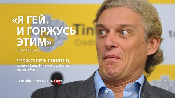 Олег тиньков гей