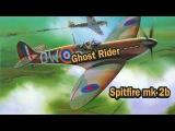 Spitfire MK2b - Призрачный всадник [СБ]