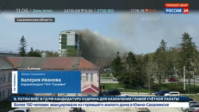 Новости на Россия 24 • Огонь полностью уничтожил крышу дома в Южно-Сахалинске