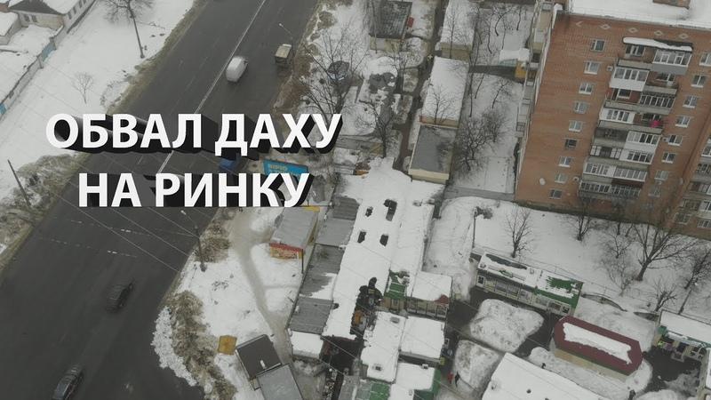 На ринку Балковий валиться дах через сніг