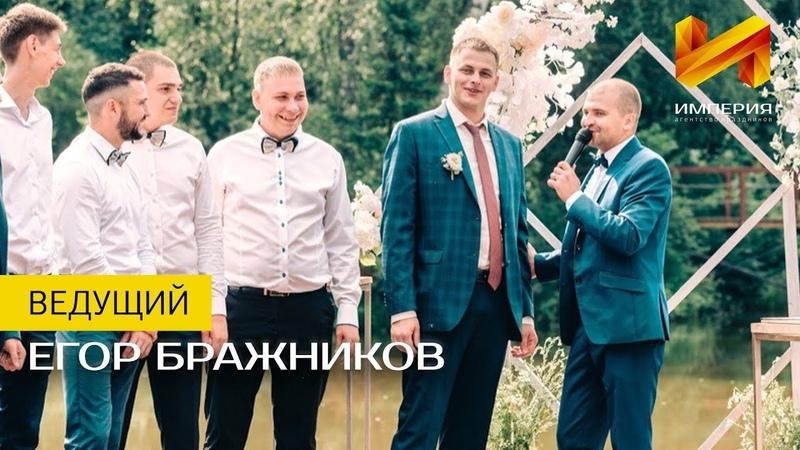 Ведущий Егор Бражников Агентство Праздников ИМПЕРИЯ