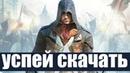 😱УСПЕЙ СКАЧАТЬ Assassins Creed Unity БЕСПЛАТНО👍