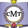 """ГБПОУ """"Симский механический техникум""""/#СМТ"""