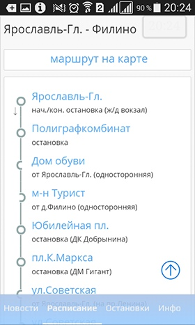 Какой маршрут, остановки?