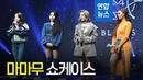 MAMAMOO(마마무) 'Better than I thought' Showcase Stage (BLUES, 블루스, 생각보단 괜찮아) / 연합뉴스 (Yonhapnews)