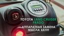 Аппаратная замена масла АКПП Тойота Ленд Крузер Прадо 150