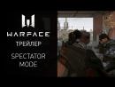 Warface — Наблюдение за игроками от первого лица (Spectator Mode)