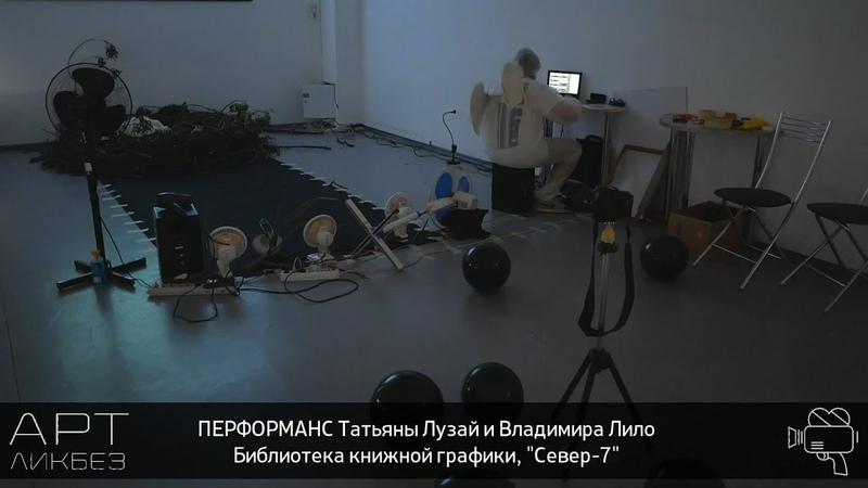 Перформанс.Татьяны Лузай и Владимира Лило. (АРТЛИКБЕЗ № 139)