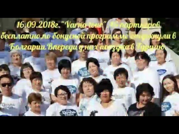 Болгария.Сентябь 2018г.Varna-tour. Отдых партнеров в Болгарии.