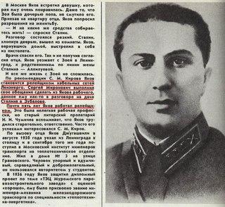 Джугашвили, Галина Яковлевна — Википедия