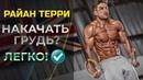 Тренировка груди от топового Менс Физик Райана Терри Тяжелые или легкие веса Лучшие упражнения