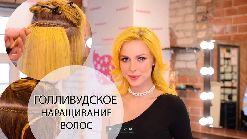 Голливудское нарашивание волос. Отличие от капсульного наращивания и технология работы.