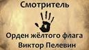 Аудиокнига Смотритель 1 книга Орден жёлтого флага Виктор Пелевин