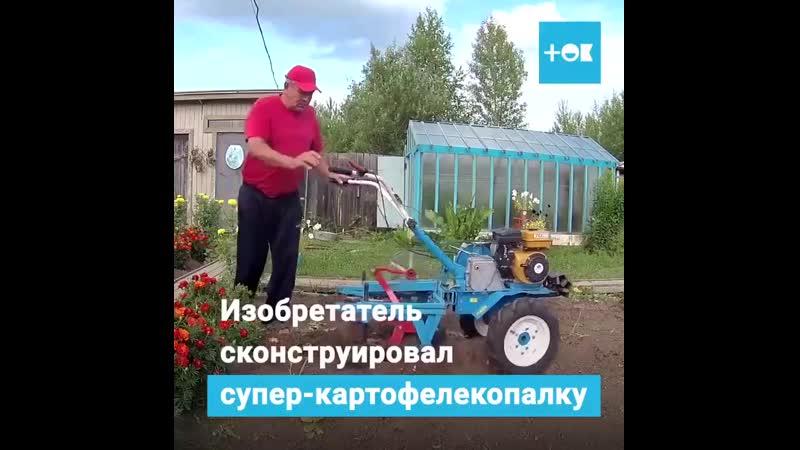 📹 Видео инструкция лень двигатель прогресса картофелекопалка