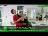 «Лебединое озеро» под музыку Каравайчука. Репортаж НТВ