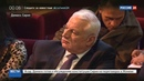 Новости на Россия 24 • Депутаты Госдумы РФ помогут сдвинуть с места политический процесс урегулирования сирийского конфликт