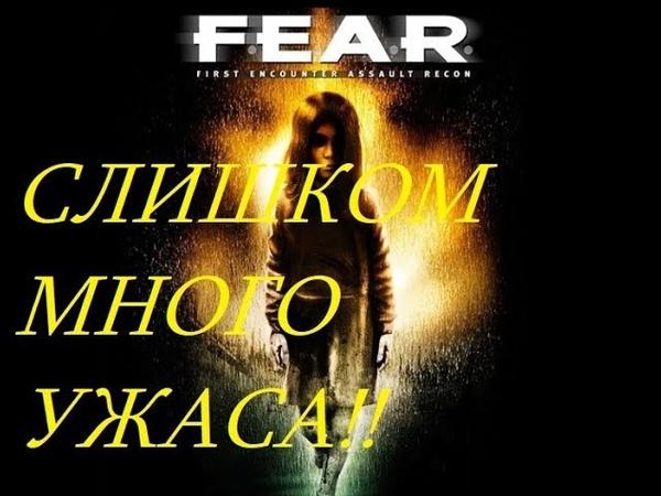 F.E.A.R. серия 7