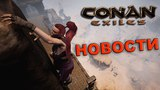 Последние новости по Conan Exiles 10 дней до релиза игры!