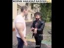Жорик Вартанов против Руки Базуки