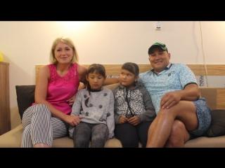 Отзыв 2018 от замечательной семьи из Магнитогорска: Кристины, Тимура, Тамилы и Салтанат