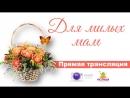 Праздничный концерт «Для милых мам» | Наукоград КОЛЬЦОВО | 06 марта 2018 года