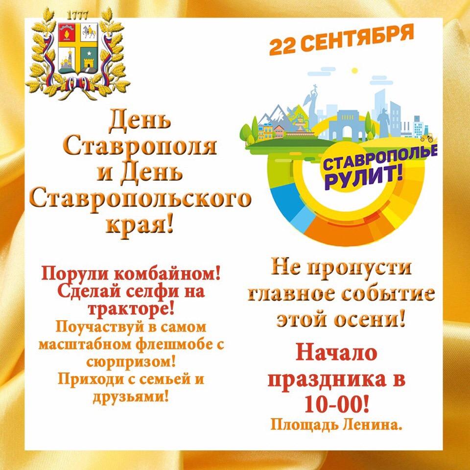 В День города и края жителей и гостей Ставрополя ждет насыщенная программа мероприятий: