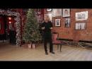 TANGO Giro Хиро Уроки танго с Себастьяном Арсе Часть 1 Урок 6