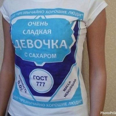 Сладкая Деффчонка, 2 июня , Гусиноозерск, id229206474