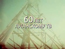 60 лет Луганскому ТВ Дмитрий Крымов