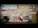 Подарки для девушек-военнослужащих 13-го БТрО. Ровеньки, ЛНР.