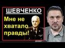 М.Шевченко КВАЧКОВ - это человек из СТАЛИ и ПРАВДЫ!
