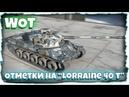 World of Tanks ☢ Отметки на Lorraine 40 t 81 97%