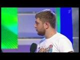 КВН-2012,Премьер Лига,Финал,Плохая Компания - Приветстви...