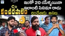 C/o Kancharapalem Public Talk || Rana Daggubati | Latest Telugu Movie Care Of Kancharapalem Review