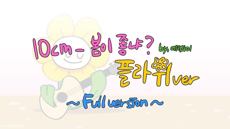 [FULL] 10cm-봄이좋냐? UNDERTALE 플라위ver 애니메이션 (Eng/Jap sub.)
