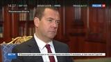 Новости на Россия 24  •  Медведев обсудил с Воробьевым строительство мусоросжигательных заводов