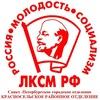 ☭ ЛКСМ РФ - Ленинград. Красносельское отделение