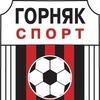 Официальная страница ФК «Горняк—Спорт»