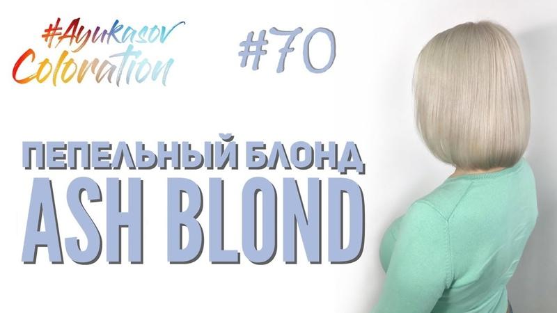 AyukasovColoration 70 Пепельный блонд Ash Blond Haute Couture ESTEL